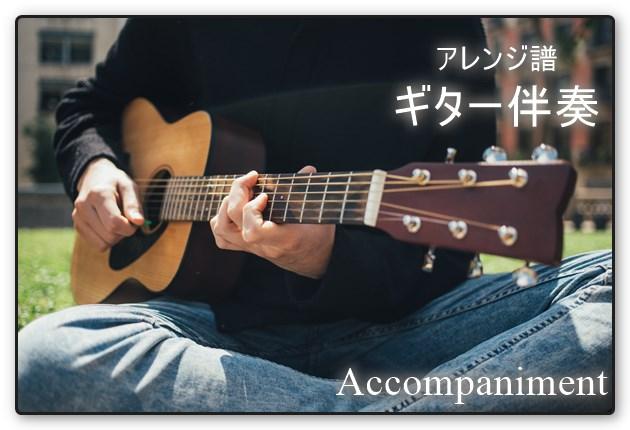 ギター伴奏作成