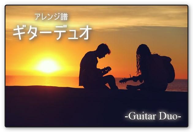 ギターデュオの楽譜製作
