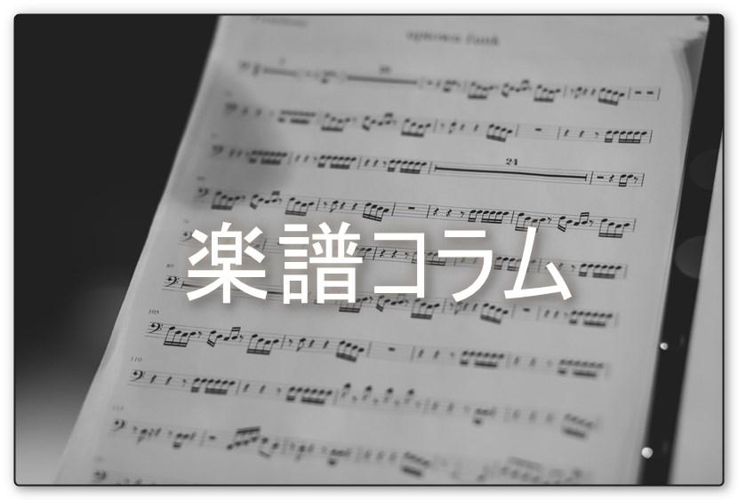 楽譜コラム