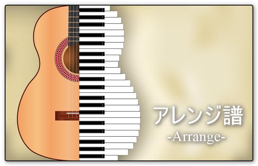 アレンジ譜