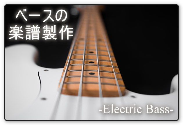 ベースの採譜・楽譜製作