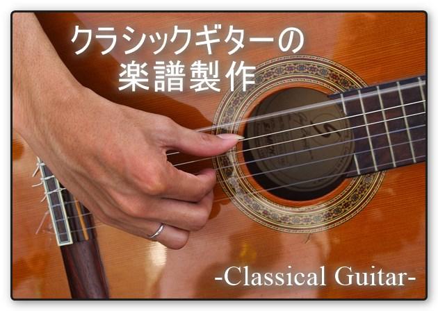 クラシックギターの採譜・楽譜製作