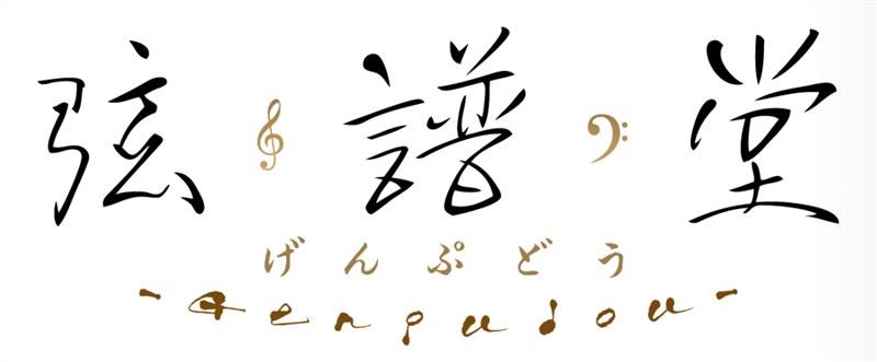 弦譜堂ロゴ