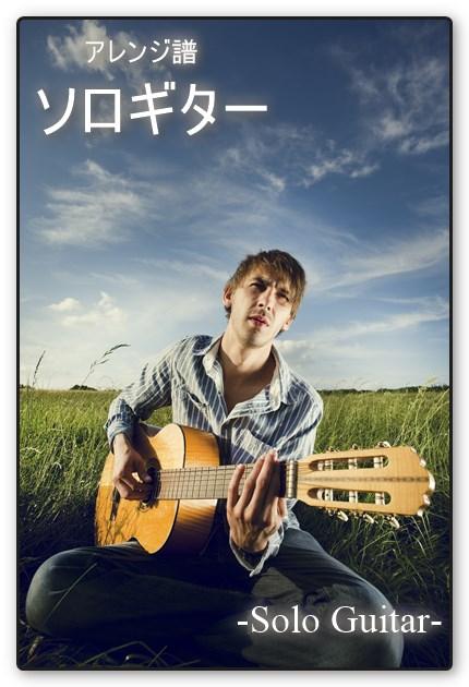ソロギターの楽譜製作