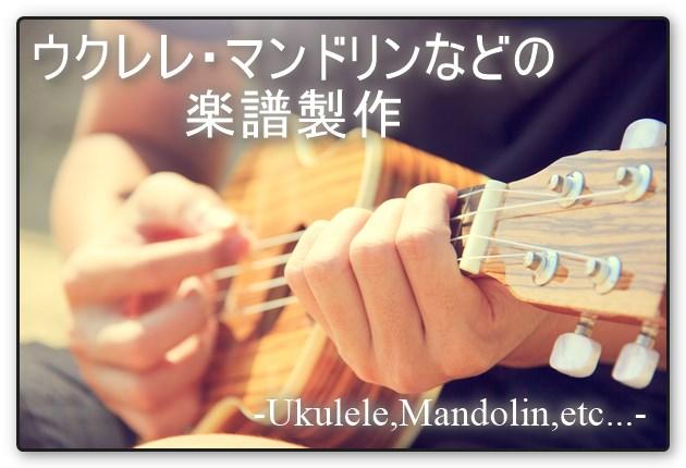 ウクレレ・マンドリンなどの採譜・楽譜製作
