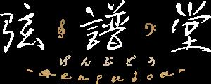 採譜・TAB譜作成のご依頼なら『弦譜堂』へ。