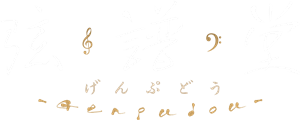 TAB譜作成・採譜のご依頼は『弦譜堂』におまかせ下さい。