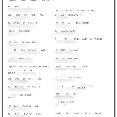 歌詞+コード表 作成例