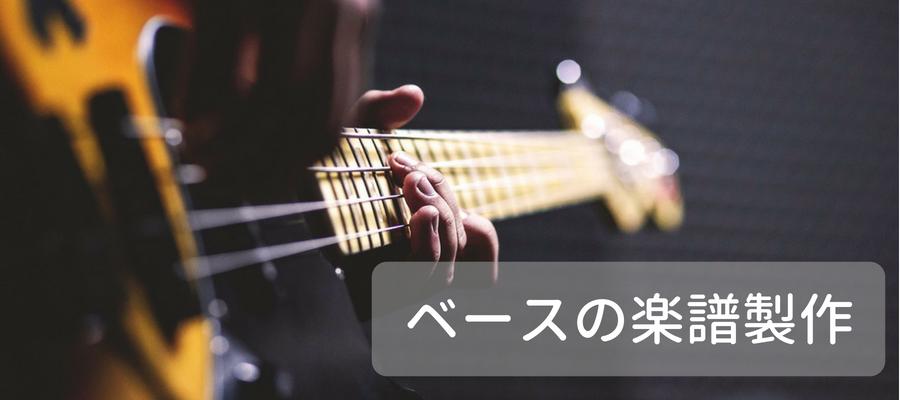 ベースの楽譜製作