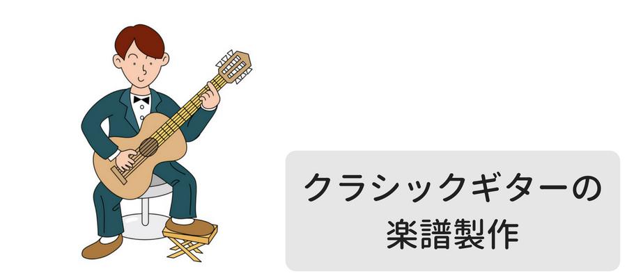 クラシックギターの楽譜製作
